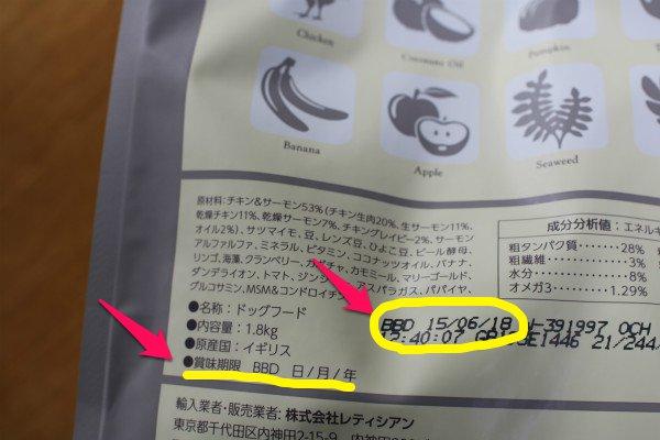 モグワン裏面に一袋ずつ賞味期限が印字されています